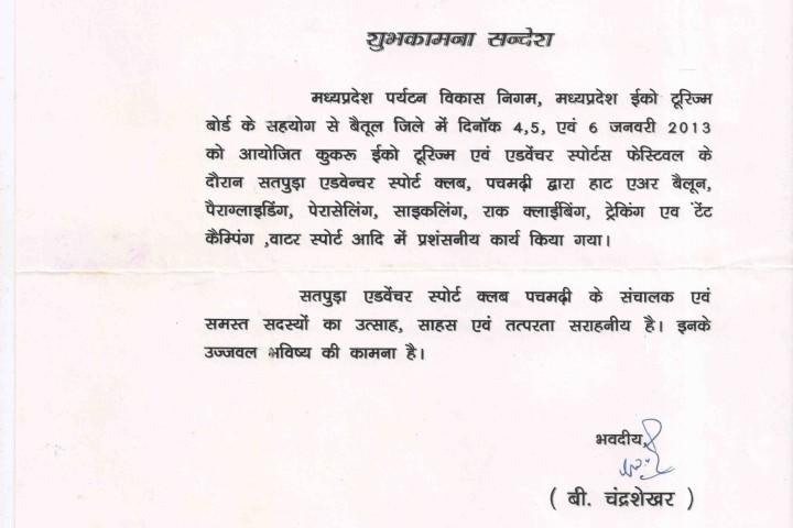 Shubhkamna Sandesh