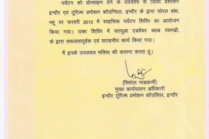 Prashansha Patra